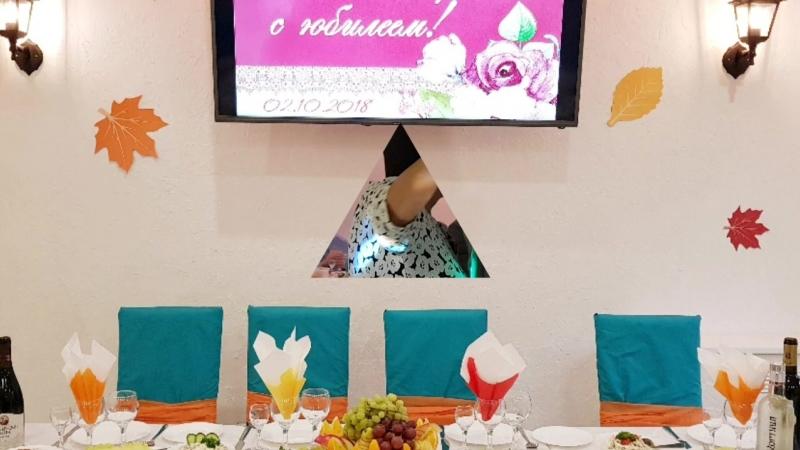 6.10.2018, г. Петрозаводск, кафе Город N, юбилей, 70 лет Валентине Дмитриевне