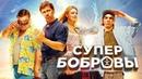 СуперБобровы (полный фильм) HD