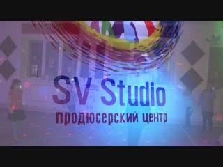SV Studio- Бумажная ДискоТусовка