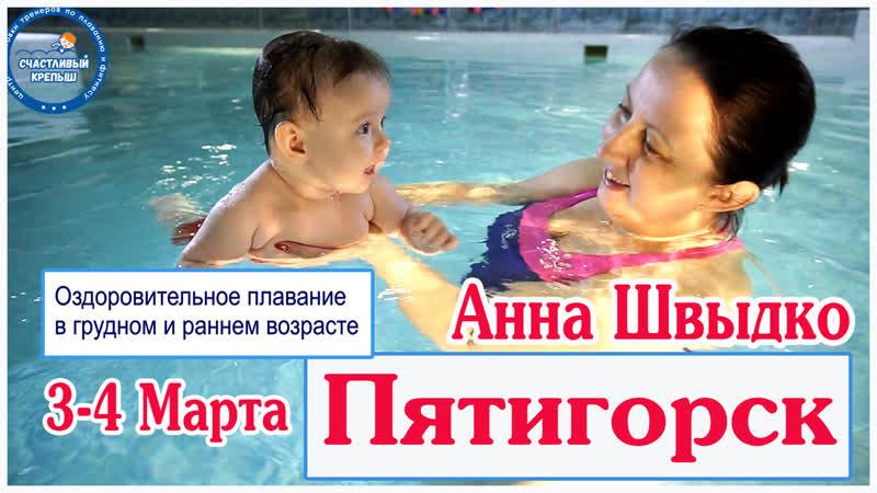 ПЯТИГОРСК, 3-4 марта Оздоровительное плавание в грудном и раннем возрасте