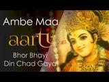 Ambe Maa Aarti | Bhor Bhayi Din Chad Gaya | Vidhi Sharma