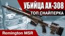 УБИЙЦА AX-308? Remington MSR НА РМ В WARFACE