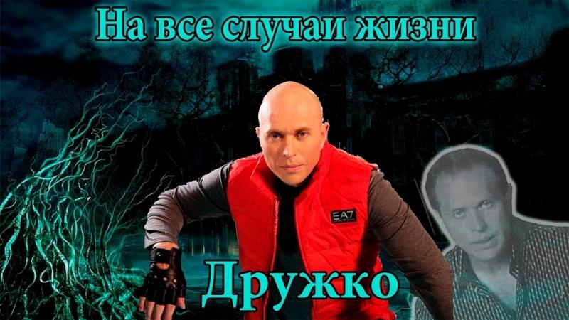 Сергей Дружко на все случаи жизни Эпичные фразы из Необъяснимо но факт