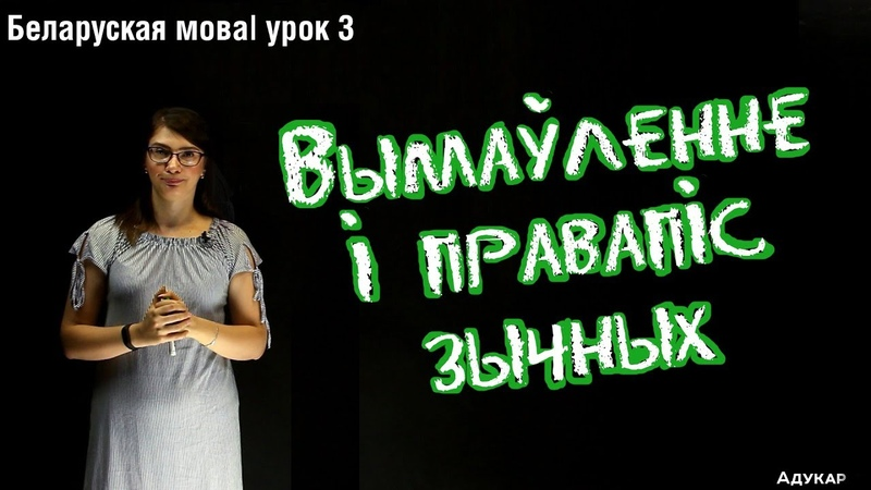 Вымаўленне і правапіс зычных Беларуская мова