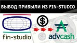 Вывод прибыли из Fin-Studio на AdvCash