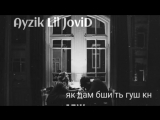 Ayzik _Lil Jovid_ - Як дам бши ту гуш кн (music version) ( 720 X 1280 ).mp4