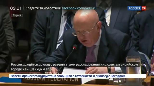 Новости на Россия 24 • Небензя: США поставили в Сирии дурной спектакль с бездарной режиссурой