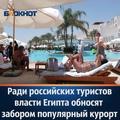 Власти Египта начали возводить бетонный забор вокруг популярного у россиянБлокнот Новости (@bloknot_russia)