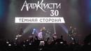 The MATRIXX Андрей Котов Садо мазо Агата Кристи 30 лет Тёмная Сторона