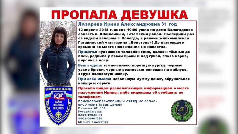 Пропавшая жительница Тотемского района найдена