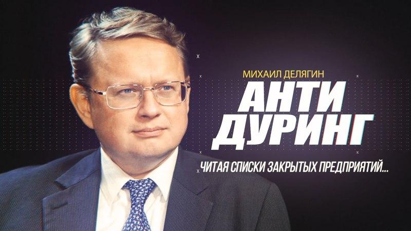 Михаил Делягин Читая списки закрытых предприятий