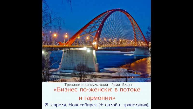 приглашение от Рами Блекта на апрельские тренинги в НОВОСИБИРСК
