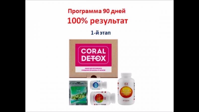Программа 90 дней - универсальный рецепт здоровья » Freewka.com - Смотреть онлайн в хорощем качестве