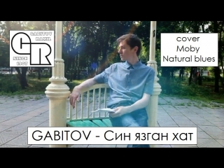 GABITOV- Син язган хат (Moby - Natural Blues)