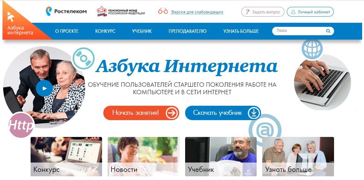 Коломенские пенсионеры могут изучать новый обучающий модуль программы Азбука интернета