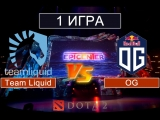 (RU#1) Team Liquid vs OG - EPICENTER XL (04.05.18)
