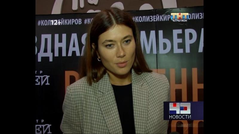 ТНТ-43 регион, Новости 43 Предпоказ Временные трудности