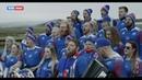 «Россия, спасибо за гостеприимство»: Болельщики сборной Исландии спели «Калинку» на фоне вулкана