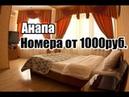 Крымская Жилье и отдых в Анапе