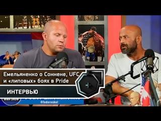 Федор Емельяненко о Соннене, UFC и «липовых» боях в Pride | FightSpace