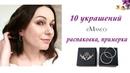 Серебряные украшения eManco распаковка примерка бижутерии с AliExpress