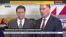 Новости на Россия 24 Заявление для прессы Олимпийского комитета России