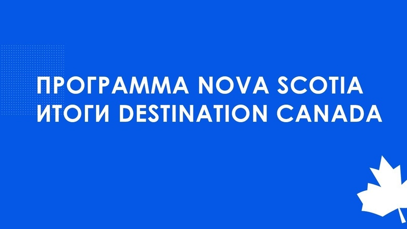 Подводим итоги недели Destination Canada 2018 и Nova Scotia PNP.