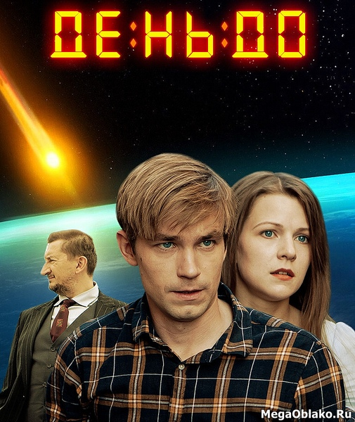 День до (2018/WEB-DL/WEB-DLRip)