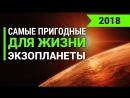Самые пригодные для жизни экзопланеты 2018