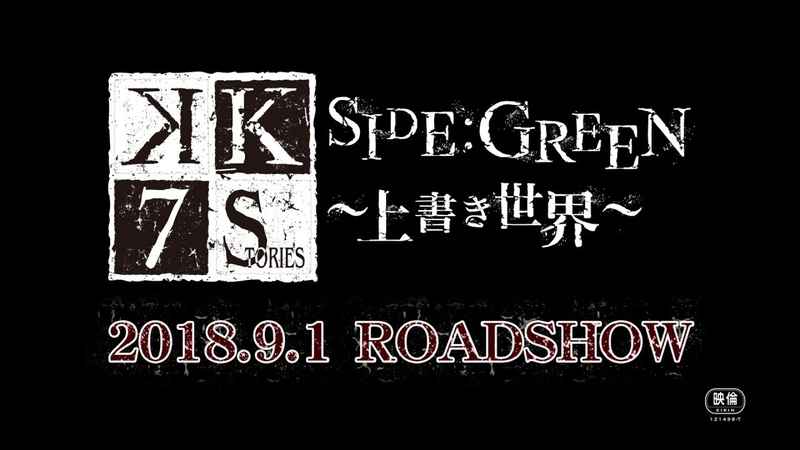 K SEVEN STORIES Episode 3「SIDE:GREEN ~上書き世界~」予告映像