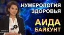 Нумерология здоровья - лекция Аиды Байкунт