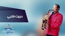 Samir Srour - 7ayart Albi | سمير سرور - حيرت قلبى