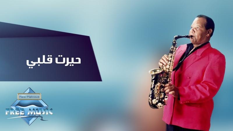Samir Srour - 7ayart Albi   سمير سرور - حيرت قلبى