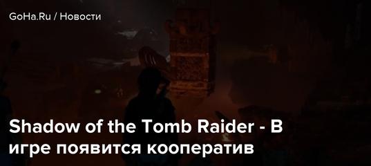Релиз приключенческого экшена Shadow of the Tomb Raider