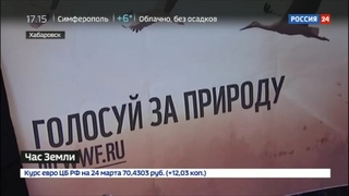 Новости на Россия 24 • Владивосток и Хабаровск присоединились к Часу Земли