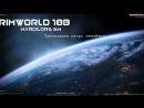 RimWorld B18 - HSK: У нас есть голые бабы 18 ч.2