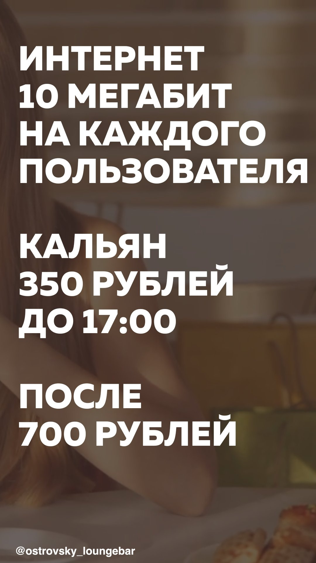 Бар «Островский» - Вконтакте