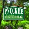 Русские газоны