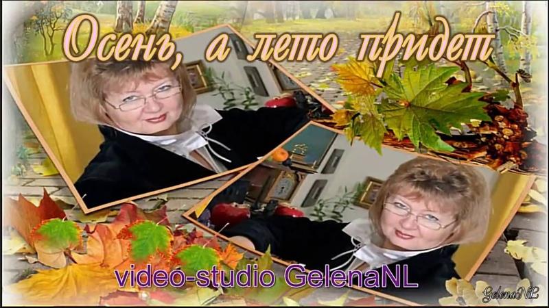 Осень, лето придет А Новоселов В Лемтюжников