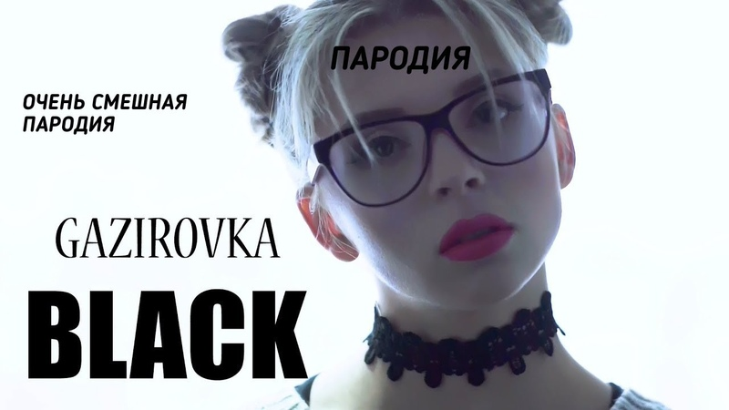 GAZIROVKA Black 2018 TRASH EDITION Блек Багарди Очень смешная пародия Треш Багарди
