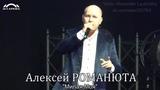 Алексей РОМАНЮТА -