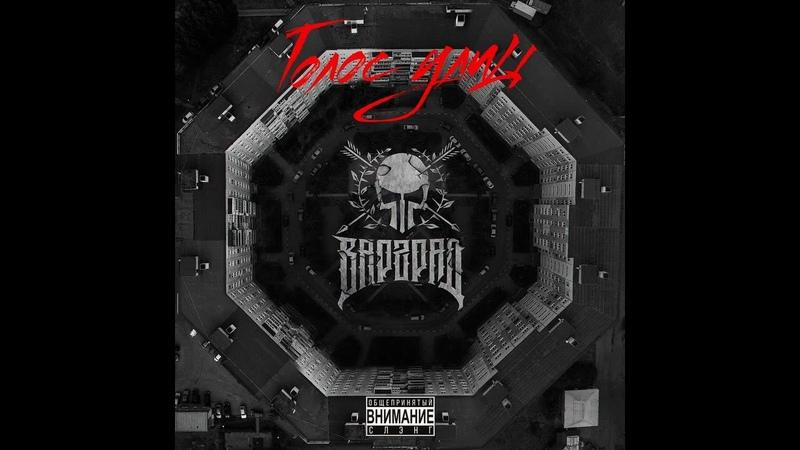 Варград ft. Рома Жиган - Стая (Itz orbital beats) (2018, премьера)