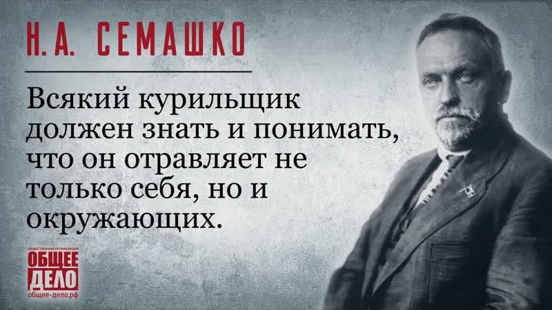 Semashko_[16x9]
