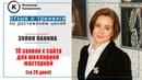 Зулия Панина отзыв о тренинге по постановке и достижению целей