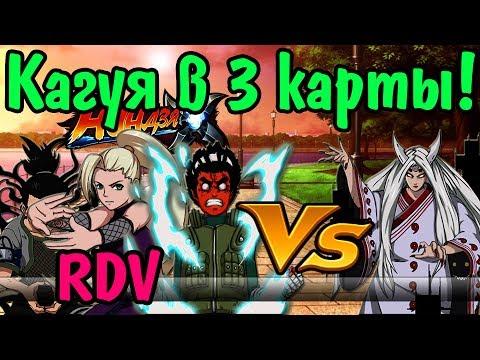 Синоби:Восстание Тьмы||RDV VS Кагуя||Победа в 3 карты!