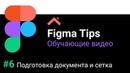 Figma Tips: Подготовка программы к работе и создание модульной сетки