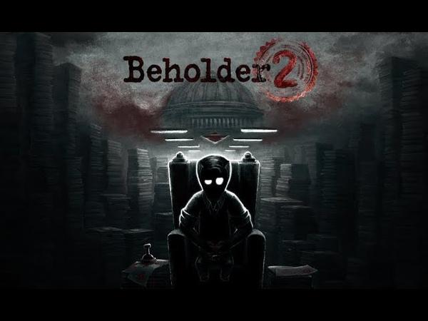 МИНИСТЕРСКАЯ КРЫСА ► Beholder 2