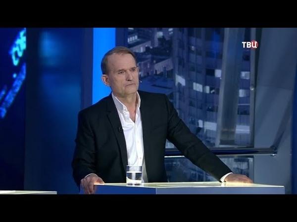Медведчук - Корнилову: Вы хотите нас бросить наедине с киевской властью? Право знать!