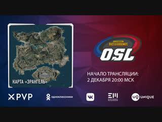 Турнир OSL EU PUBG Invitational. День 6