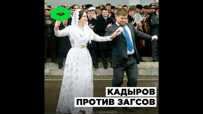 Кадыров против ЗАГСов   ROMB